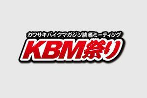 kbmfes-image_4c-580x386.jpg