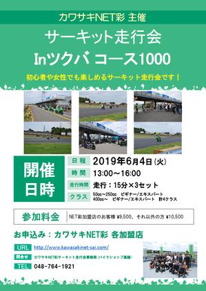 190604筑波コース1000.png