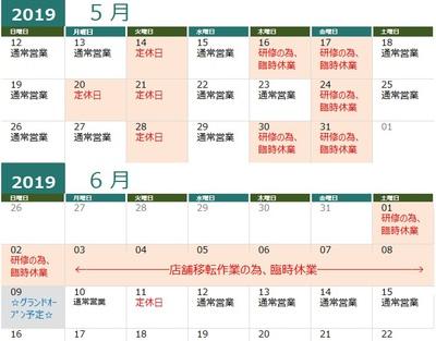 5.6月営業カレンダー.jpg