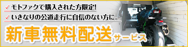 newbike-otodoke_b.jpg